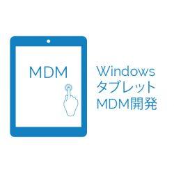 Windowsタブレット向けMDM開発