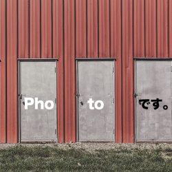写真はありません