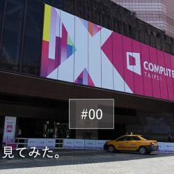 computextaipei2016_00